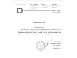 Изменение цен на продукцию Ролтэк с 02.04.2021