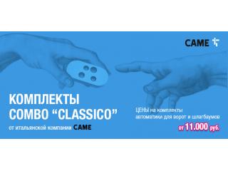 Акция Бабье Лето с «COMBO CLASSICO» от CAME